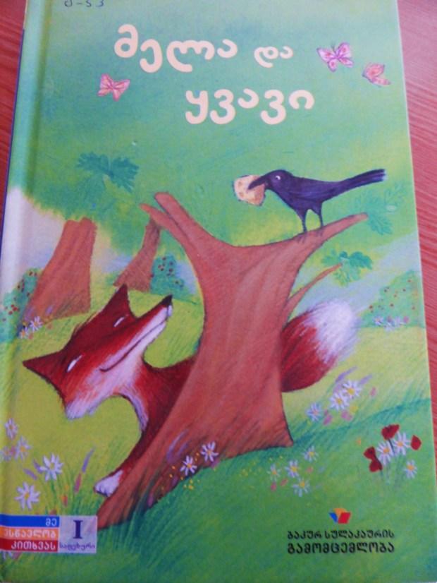 მელა და ყვავი The Fox and the Crow