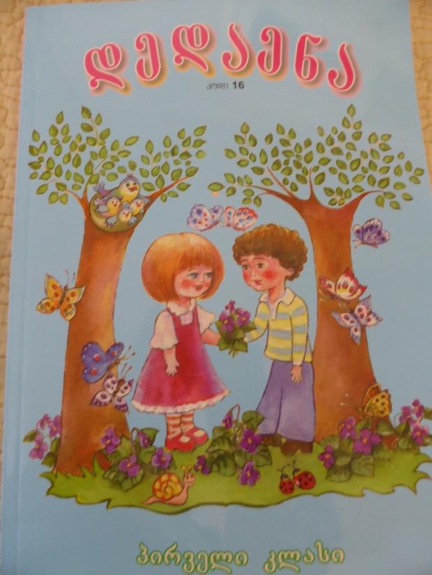 Georgian language book
