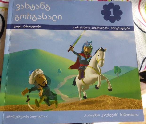 ვახტანგ გორგესალი Vakhtang Gorgesali