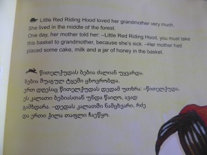Little Red Riding Hood Text in English and Georgian